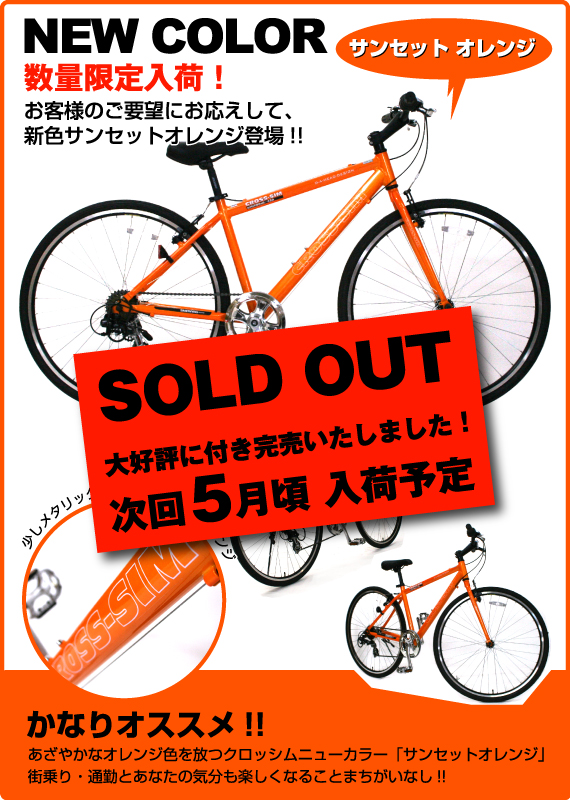 Cross700orsoldout