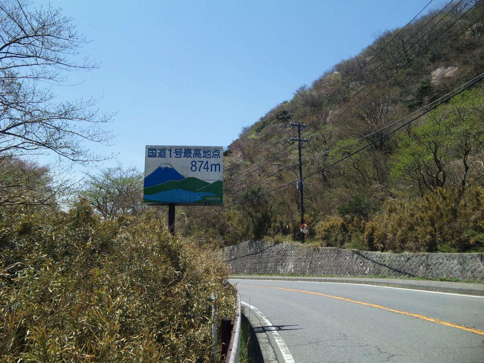 箱根五区走りました