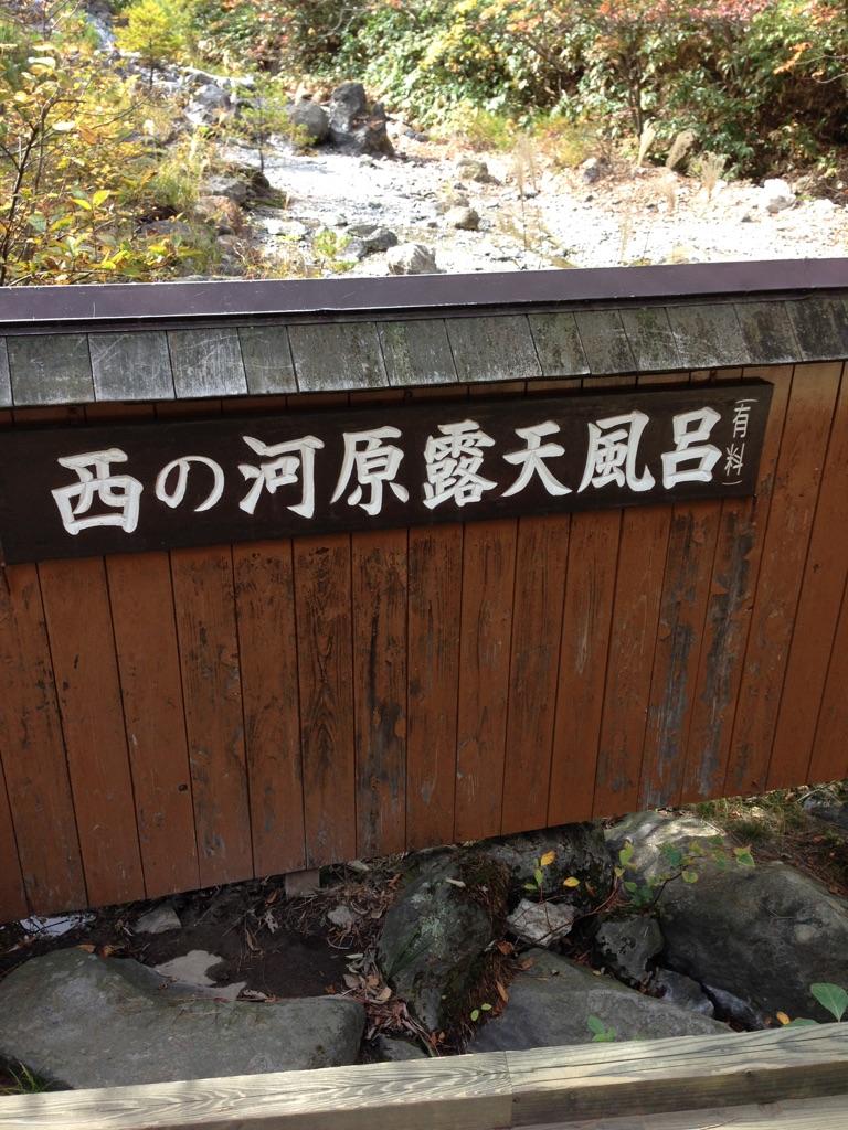 草津温泉で色々と養生